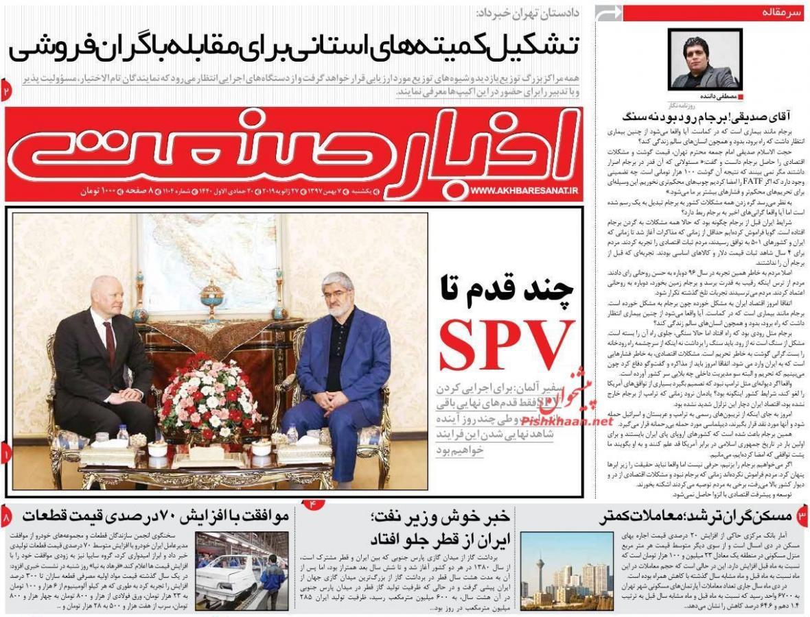 صفحه نخست روزنامه های مالی 7 بهمن ماه