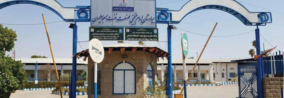 زلزله سقف بیمارستان تاریخی نفت مسجد سلیمان را تخریب کرد ، بیماران در محوطه چمن بیمارستان در حال درمانند