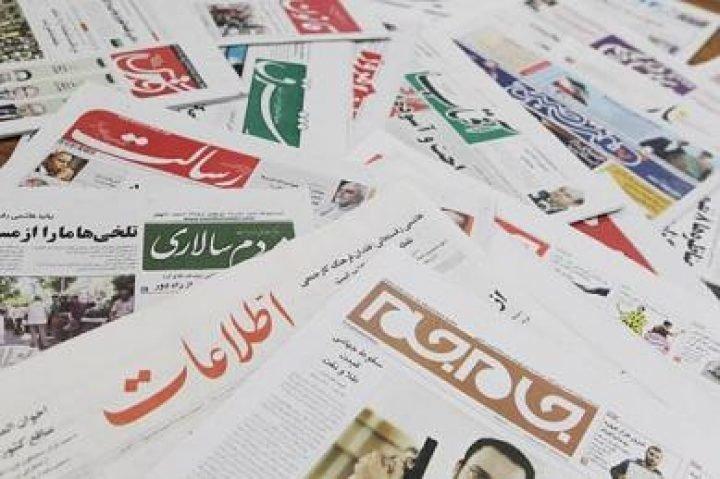 24 تیر ، خبر اول روزنامه های صبح ایران