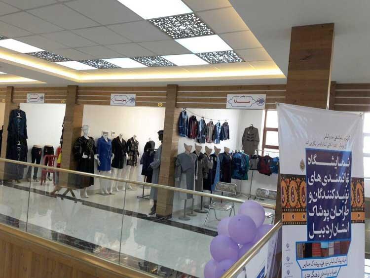 استقبال سرد از نمایشگاه پوشاک اردبیل
