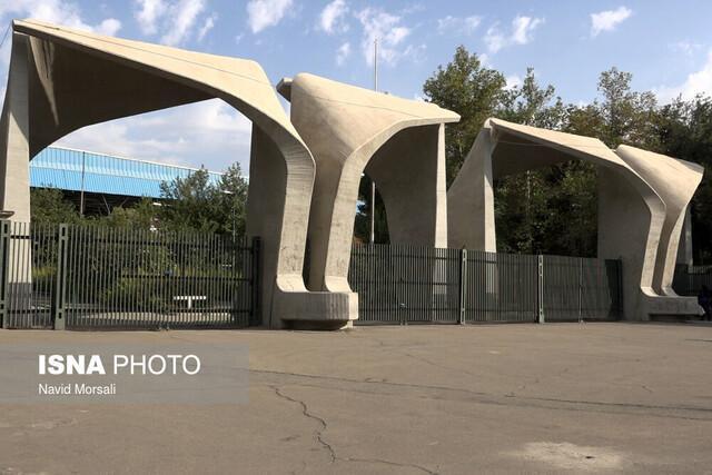 اعلام تقویم آموزشی دانشگاه تهران، شروع کلاس ها از دوم شهریور