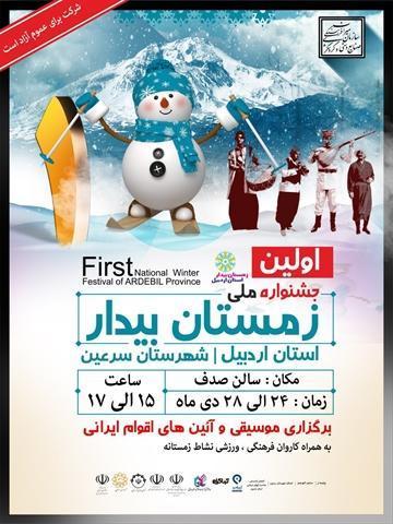 جشنواره اقوام ایرانی در سرعین برگزار می گردد