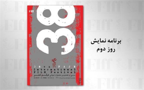 نگاهی به فیلم های روز دوم سی وهشتمین جشنواره جهانی فیلم فجر
